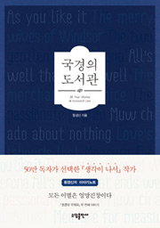국경의 도서관 | 38 True stories & Innocent Lies